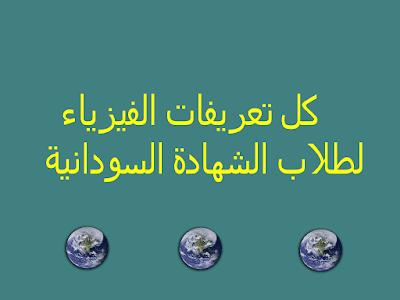 كل تعريفات الفيزياء و علل لطلاب الشهادة السودانية