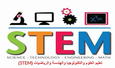 تعليم العلوم والتكنولوجيا والهندسة والرياضيات(STEM)