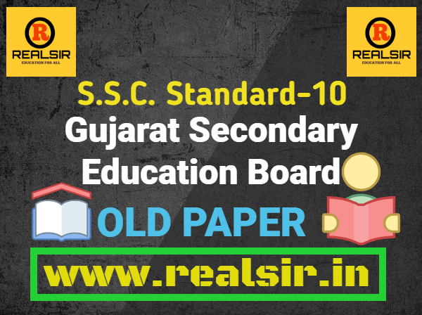 GSEB Std 10 Question Paper Download
