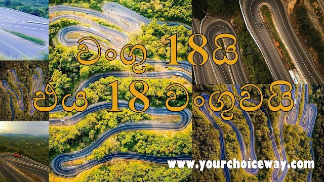 වංගු 18යි - එය 18 වංගුවයි ♏️⚠️ (18-Hairpin Bends 🔁) - Your Choice Way