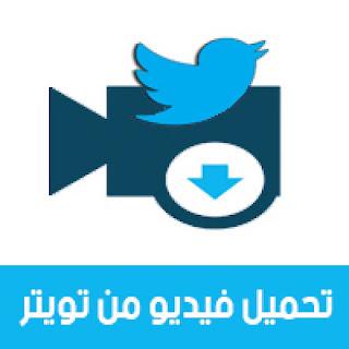 تحميل الفديوهات من تويتر