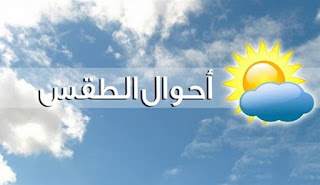 حالة الطقس في جمهورية مصر العربية اليوم السبت الموافق 2 نوفمبر 2019