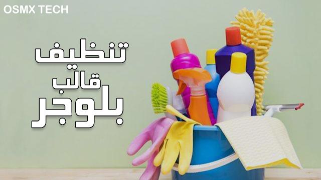 قالب تنظيف بلوجر 2020 | osmx tech