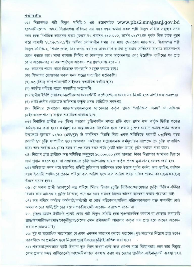 সিরাজগঞ্জ পল্লী বিদ্যুৎ সমিতি নিয়োগ বিজ্ঞপ্তি ২০২১