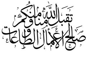 Kaligrafi Taqabbalallahu Minna Wa Minkum 8