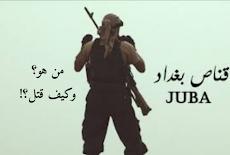 من هو قناص بغداد الشهير؟!