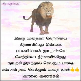 Motivation good morning tamil