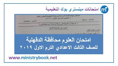 امتحان العلوم للصف الثالث الاعدادى الترم الاول 2019 الدقهلية