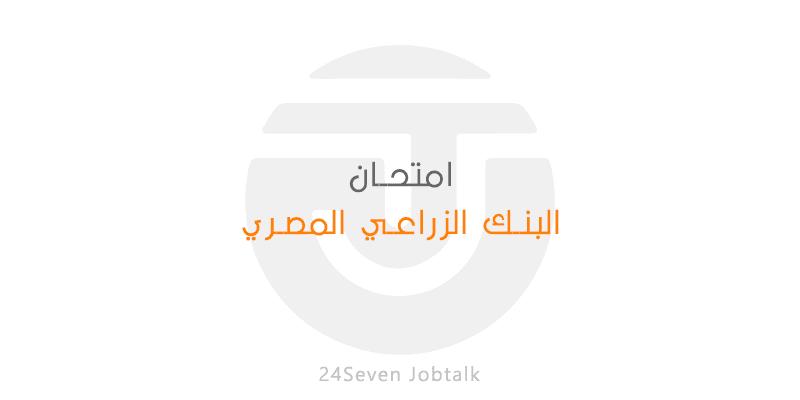 امتحان وانترفيو مسابقة البنك الزراعي المصري مع ماتريال لأسئلة الأختبار 2021