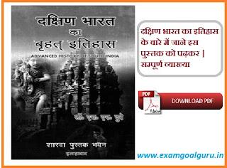 दक्षिण भारत का इतिहास book