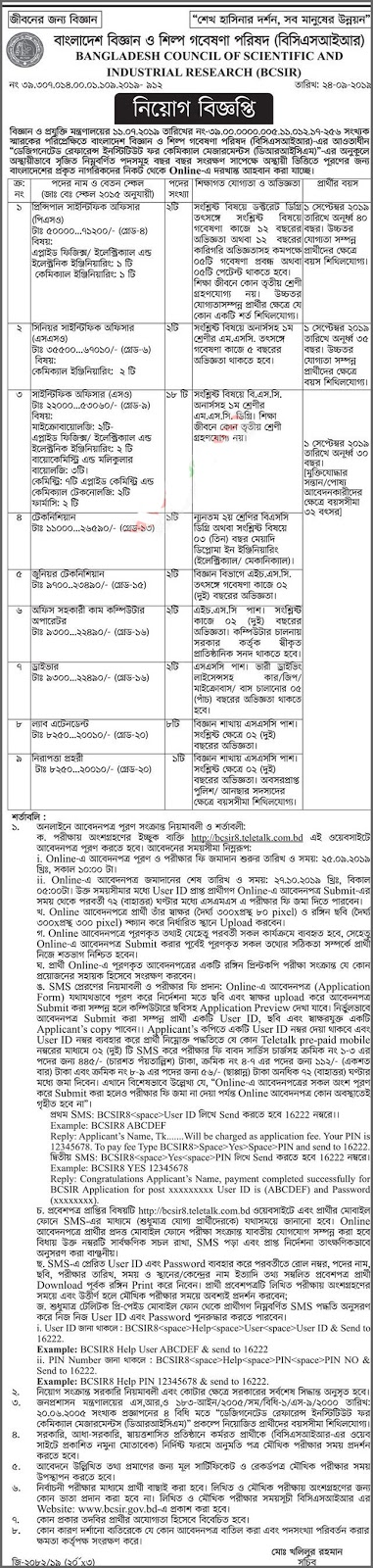 Bangladesh Council of Scientific and Industrial Research-BCSIR Job Circular 2019
