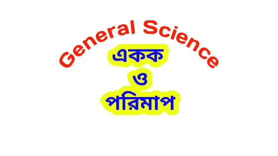 RRB NTPC GK General Science : Physics - Units and Measurement