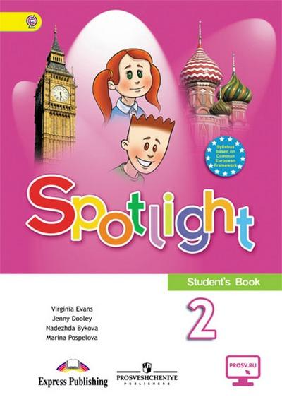 Аудио spotlight 2