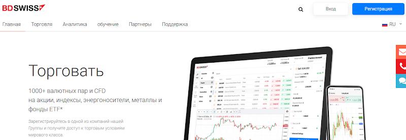 Мошеннический сайт bdswiss.group/ru – Отзывы, развод. Компания BDSwiss мошенники