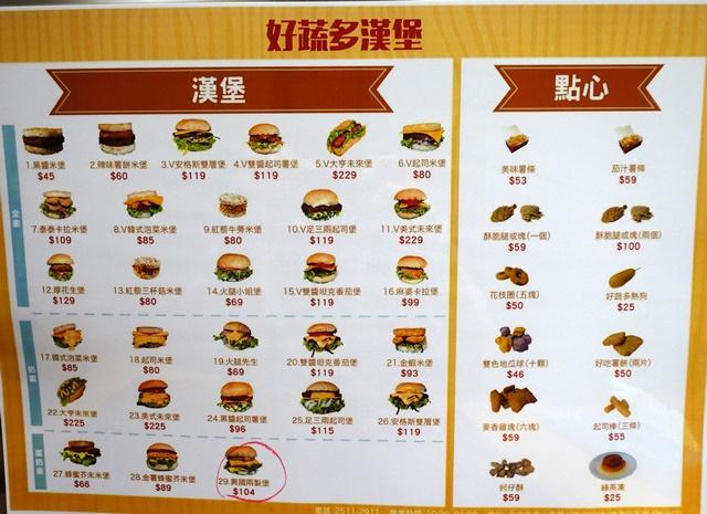 好蔬多漢堡菜單~台北捷運行天宮站素食、美式素食漢堡