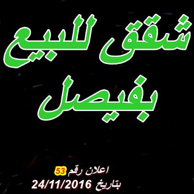 شقق للبيع بفيصلApartments for sale Faisal53