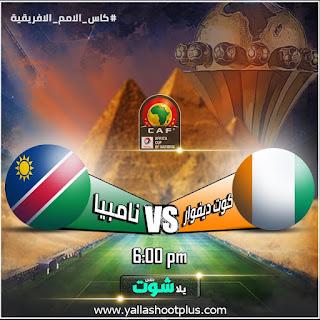 مشاهدة مباراة كوت ديفوار وناميبيا بث مباشر اليوم 1-7-2019 في كأس الأمم الإفريقية 2019