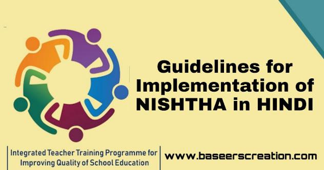 Nishtha in Hindi Module 8 : Guidelines for Implementation of NISHTHA Module 8 Q&A
