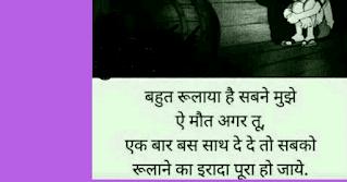 Sad shayari in hindi, Sad status in hindi for life