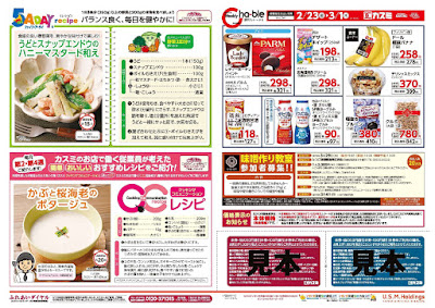 【PR】フードスクエア/越谷ツインシティ店のチラシ2月23日号