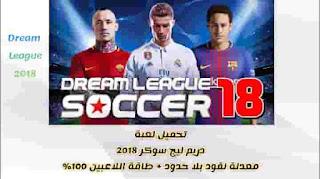 دريم ليج سوكر 2018 Dream League soccer 2018 نقود بلا حدود