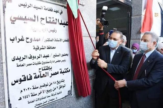 افتتاح مكتبة مصر العامه بفاقوس شرقيه