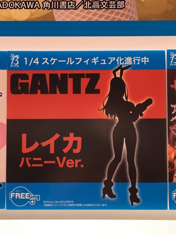 Reika b-style 1/4 de Gantz