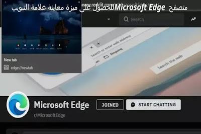 متصفح Microsoft Edge للحصول على ميزة معاينة علامة التبويب