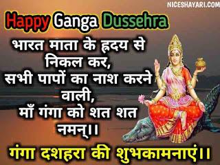 Ganga Dussehra Wishes in Hindi