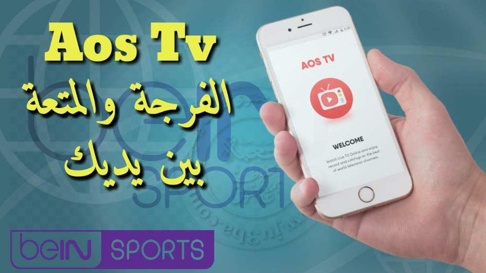تحميل تطبيق Aos Tv باصداره الجديد لمشاهدة القنوات المشفرة بدون انقطاعات