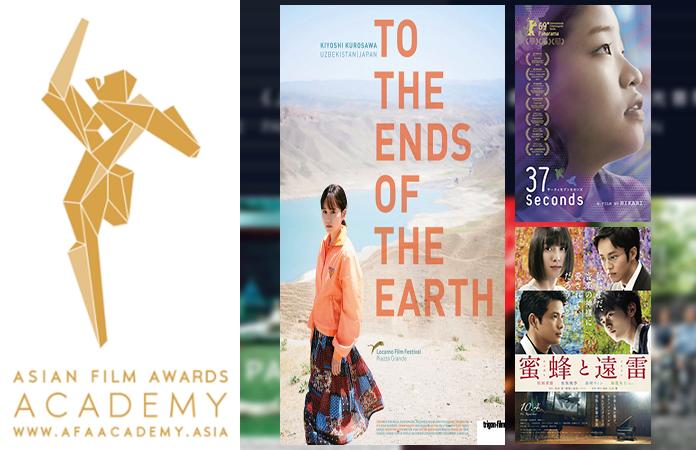 Palmarés japonés 14 Asian Film Awards