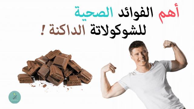 أهم الفوائد الصحية الشوكولاتة الداكنة