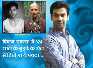 Rajkumar yadav ka look in raabta movie Amazing Look