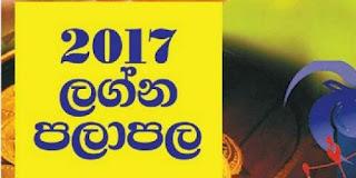 2017 ලග්න පලාපලා - Lakbima Newspaper Lagna Palapala