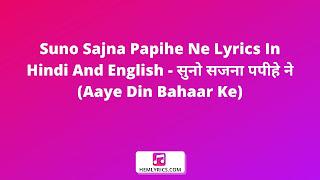 Suno Sajna Papihe Ne Lyrics In Hindi And English - सुनो सजना पपीहे ने (Aaye Din Bahaar Ke)