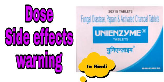 Unienzyme Tablet | unienzyme medicine information in hindi