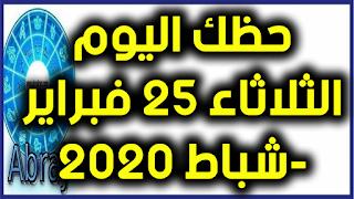 حظك اليوم الثلاثاء 25 فبراير-شباط 2020