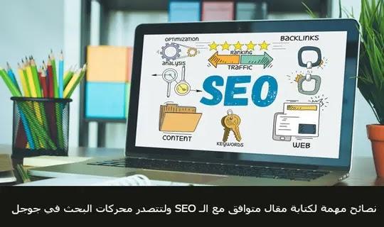 نصائح مهمة لكتابة مقال متوافق مع الـ SEO ولتتصدر محركات البحث في جوجل