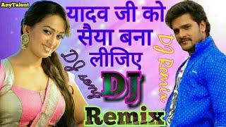 Yadav ji ko saiya bana lijiye DJ song download by Anytalent