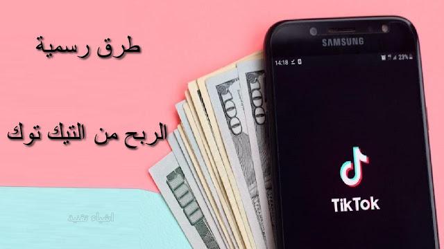 كيفية الربح من تيك توك 2021 TikTok طرق حقيقية للربح من التيك توك