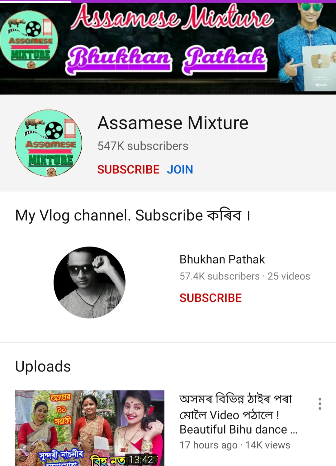 top 10 Assamese Youtubers | Best Assamese Youtube channel