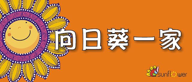 http://shsps-sunflower01.blogspot.tw/