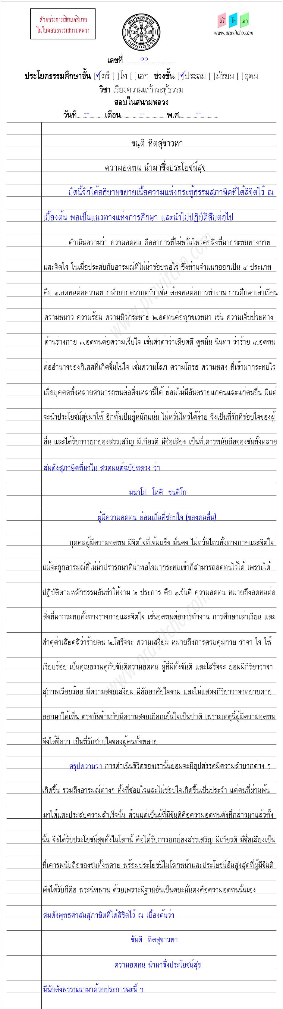 <h1>ตัวอย่างวิธีการเขียนกระทู้ธรรมศึกษาชั้นตรี</h1>