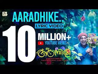Aaradhike-Lyrics