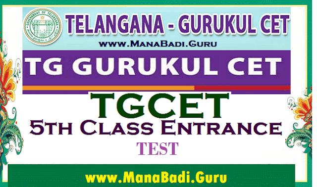 Exam Answer Key, Results, Telangana Gurukulam CET, TG Gurukul CET, TGCET, TS Gurukul CET, TS Gurukulam, TS Results, TS State
