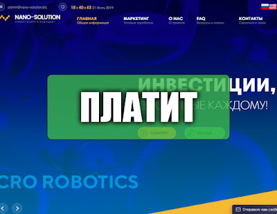 Скриншоты выплат с хайпа nano-solution.biz