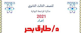 إمتحانات الثانوية العامة للأعوام 2020, 2019 ،2018 فيزياء ثالثة ثانوي