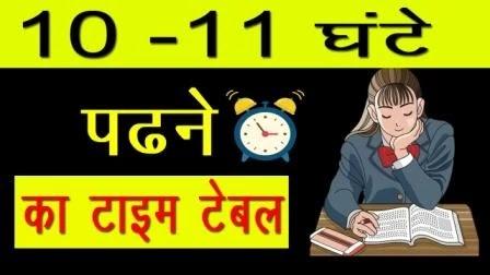 Smart study time table for students - 10-12 घंटे पढने का टाइमटेबल