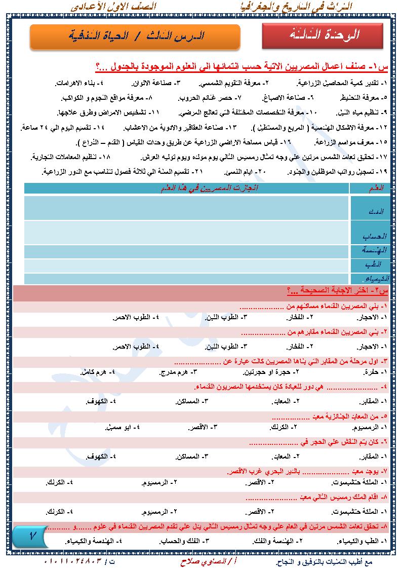 مراجعة شهر ابريل اختيار من متعدد دراسات اجتماعية للصف الأول الاعدادي , مراجعة ابريل في الدراسات منهج الصف الاول الاعدادي 2021, مراجعة شهر ابريل اولى اعدادى