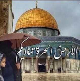 شعر ستبقى القدس الارض الحرة تناديكم
